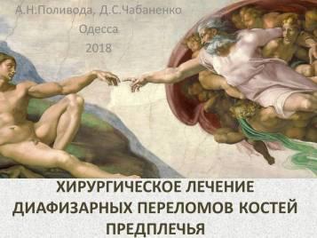 Доклад: «Хирургическое лечение диафизарных переломов костей предплечья» авт: А.Н.Поливода, Д.С.Чабаненко