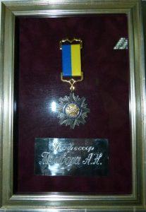 Поливода Александр Николаевич P1170748 207x300