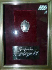 Поливода Александр Николаевич P1170751 224x300