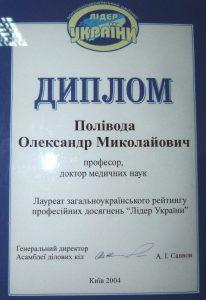 Поливода Александр Николаевич P1170755 206x300