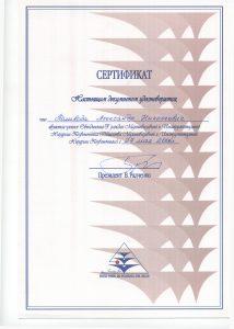 Поливода Александр Николаевич dip1 0004 214x300