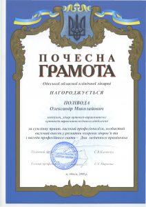Поливода Александр Николаевич dip1 0007 212x300