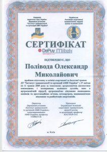 Поливода Александр Николаевич dip1 0011 212x300