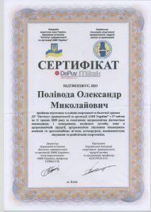 Поливода Александр Николаевич dip1 0016 213x300