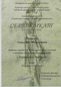 Поливода Александр Николаевич dip1 0020 213x300