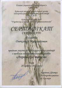 Поливода Александр Николаевич dip1 0021 213x300