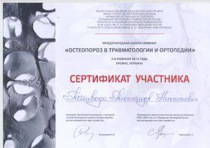 Поливода Александр Николаевич dip1 0023 300x212