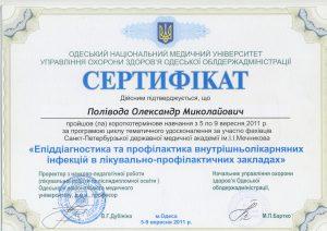 Поливода Александр Николаевич dip1 0026 300x212