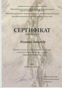 Поливода Александр Николаевич dip1 0029 212x300