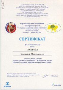 Поливода Александр Николаевич dip1 0033 212x300