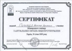 Поливода Александр Николаевич dip1 0035 300x212