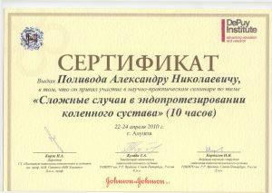 Поливода Александр Николаевич dip1 0040 300x213