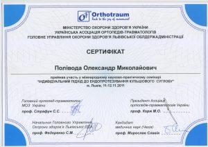 Поливода Александр Николаевич dip1 0044 300x213